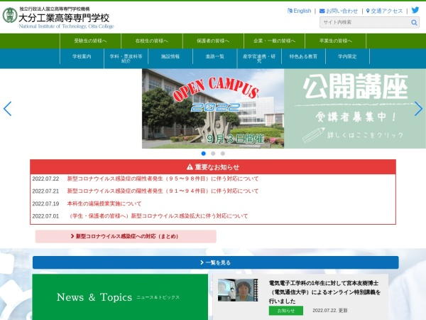 Screenshot of www.oita-ct.ac.jp