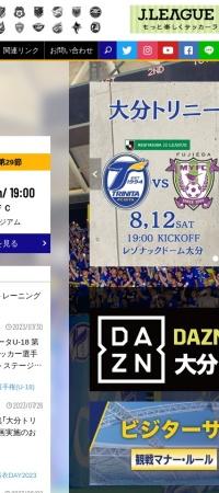 http://www.oita-trinita.co.jp/