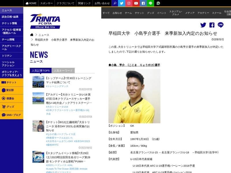 http://www.oita-trinita.co.jp/news/20181046964/