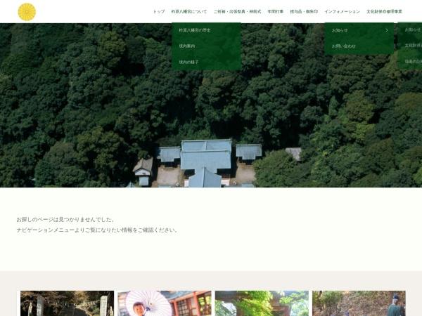 Screenshot of www.oita-yusuhara.com