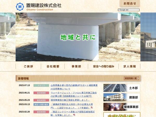 Screenshot of www.oitama.co.jp