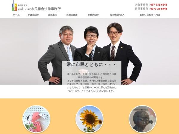 http://www.oitashiminlaw.com/index.html