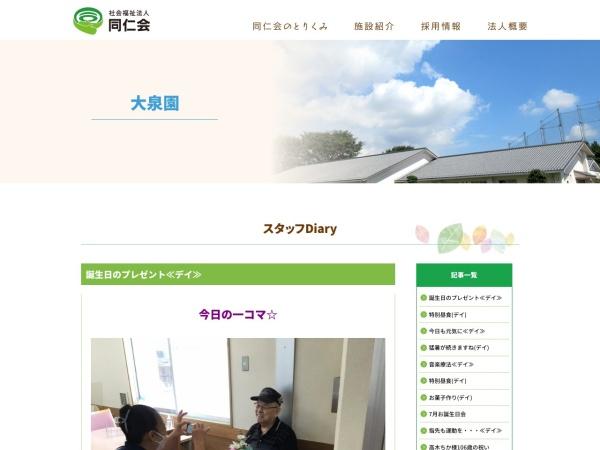 http://www.oizumi.gunma-doujinkai.or.jp
