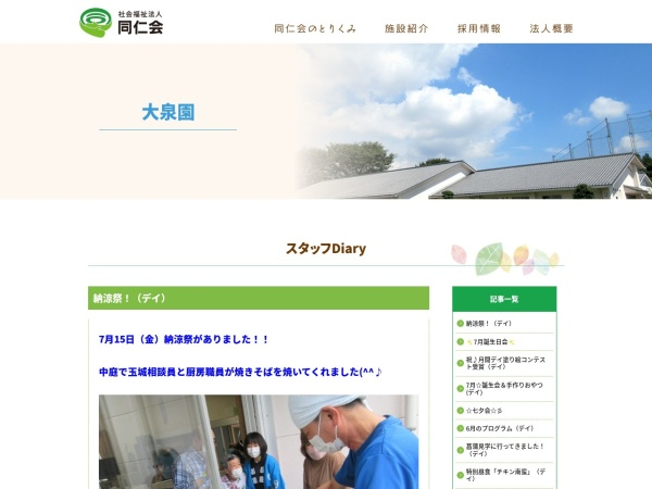 Screenshot of www.oizumi.gunma-doujinkai.or.jp