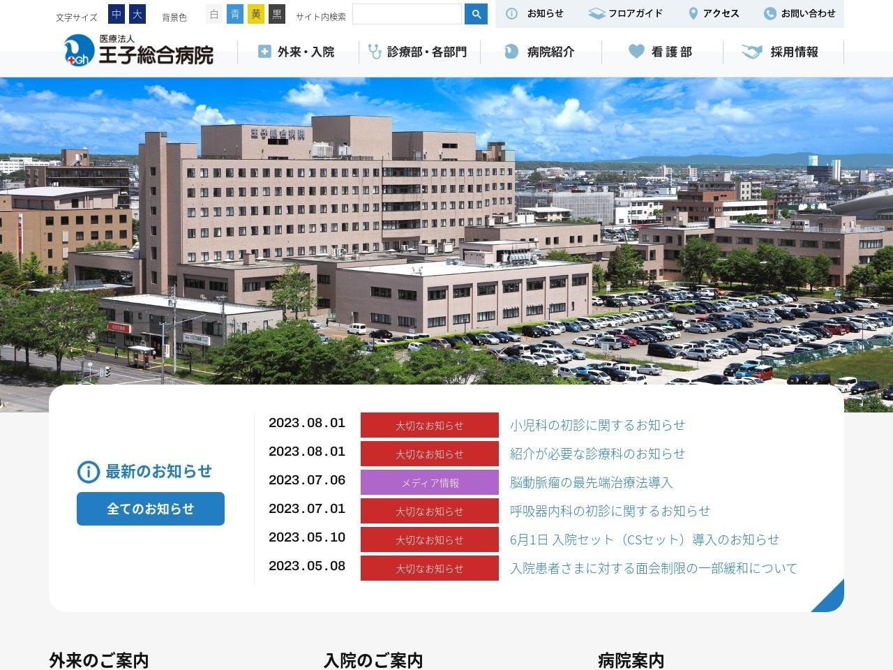医療法人  王子総合病院 (北海道苫小牧市)