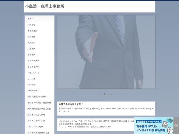 http://www.ojimakaikei.com
