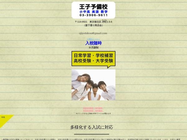 Screenshot of www.ojiyobikou.com