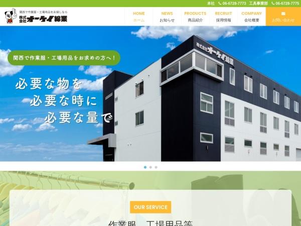 Screenshot of www.ok-mengyo.co.jp