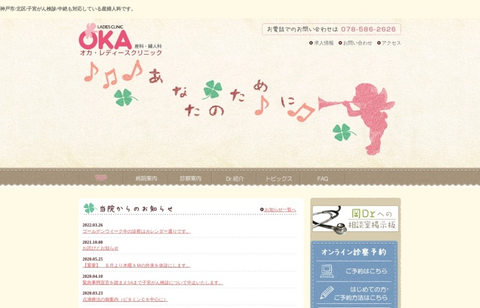 Screenshot of www.oka-lc.jp
