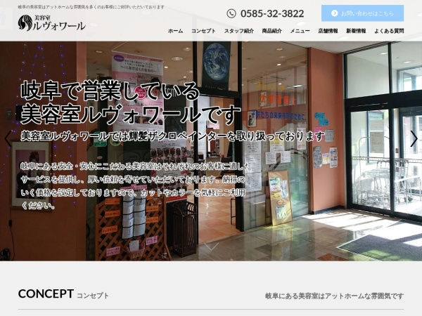 Screenshot of www.okabe-group.net