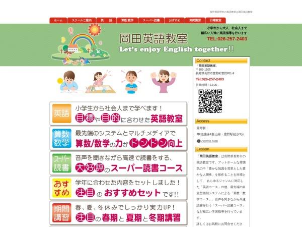 Screenshot of www.okada-eigo.com