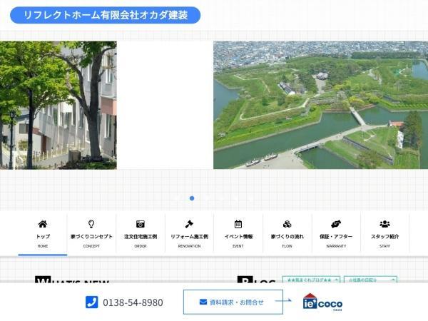 Screenshot of www.okada-kensou.net
