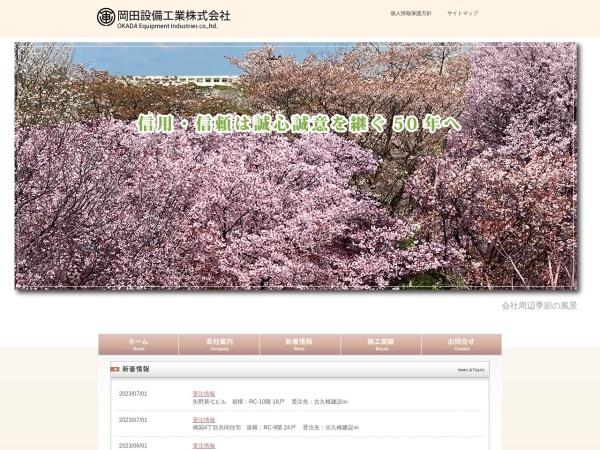 Screenshot of www.okada-setsubi.co.jp