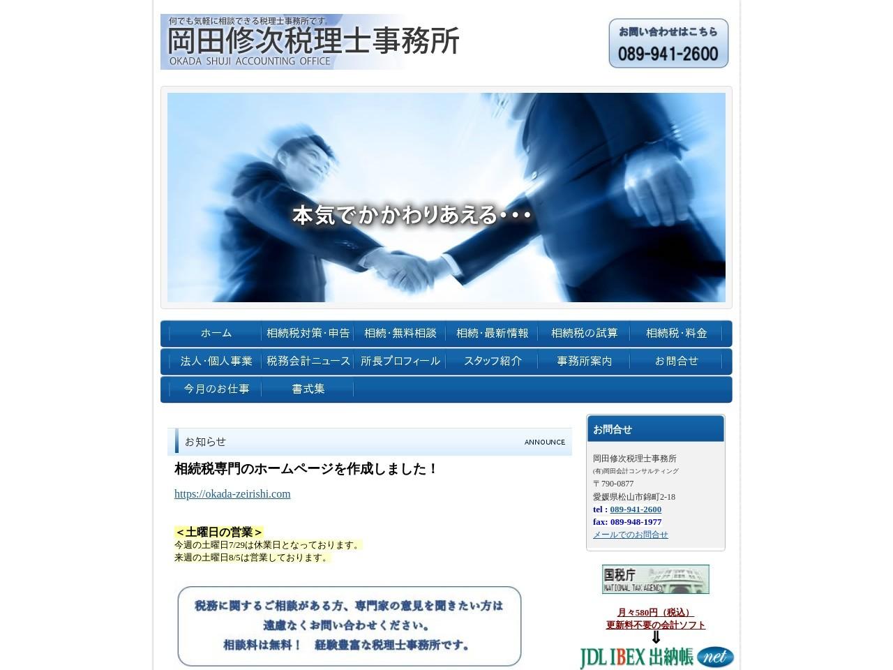 岡田修次税理士事務所