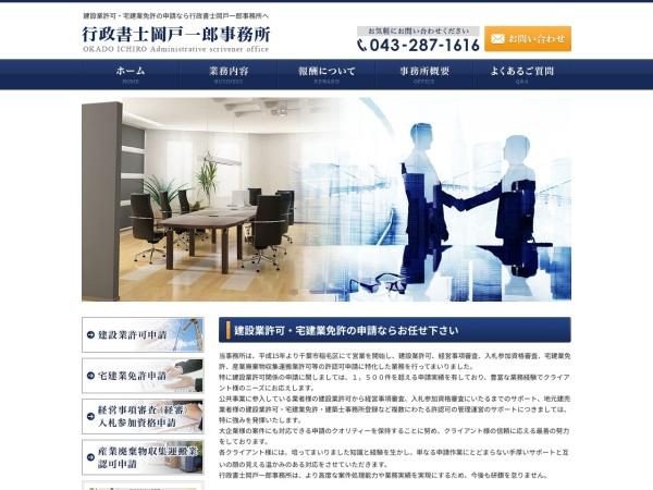 http://www.okado-office.com/