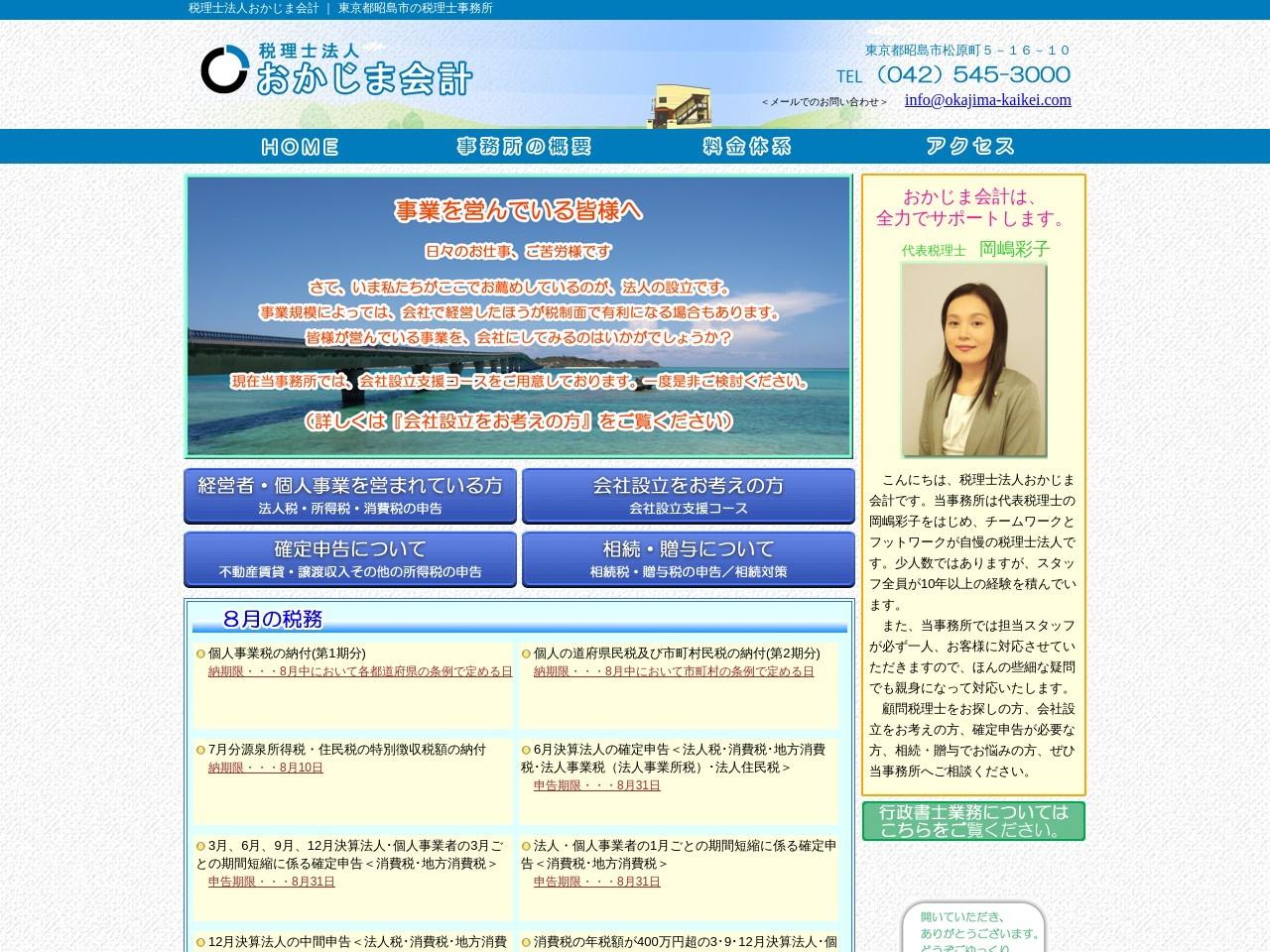 おかじま会計(税理士法人)