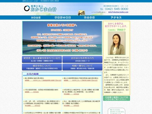 Screenshot of www.okajima-kaikei.com