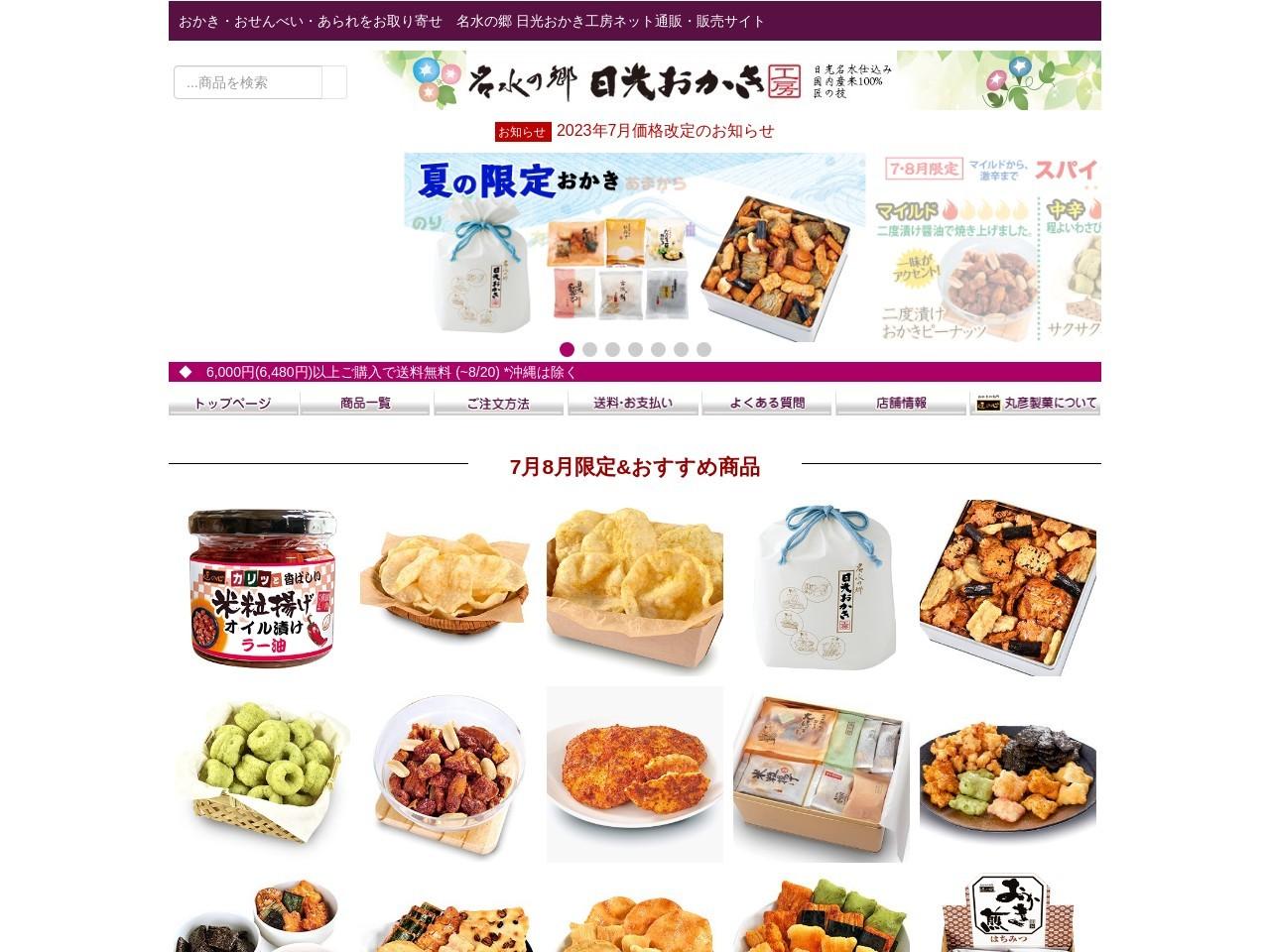 丸彦製菓株式会社直販部・通販部