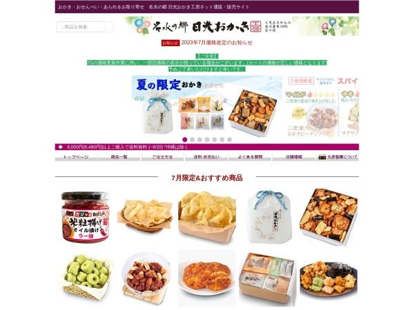 http://www.okaki.ne.jp