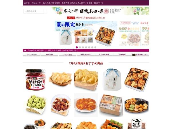 Screenshot of www.okaki.ne.jp