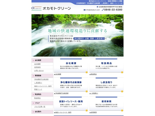 Screenshot of www.okakuri.com
