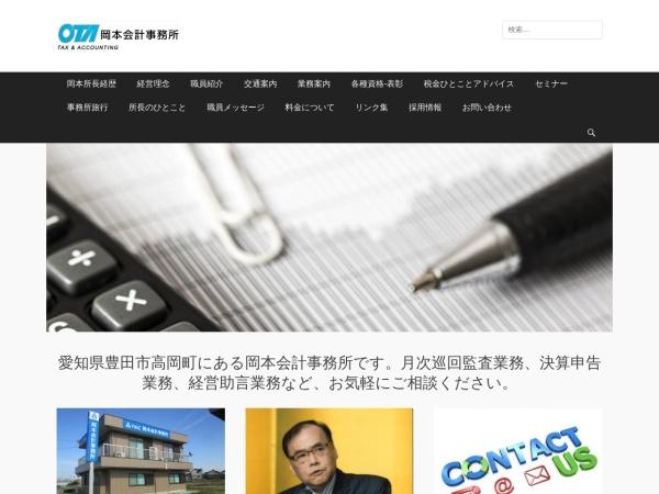 http://www.okamoto-tax.com