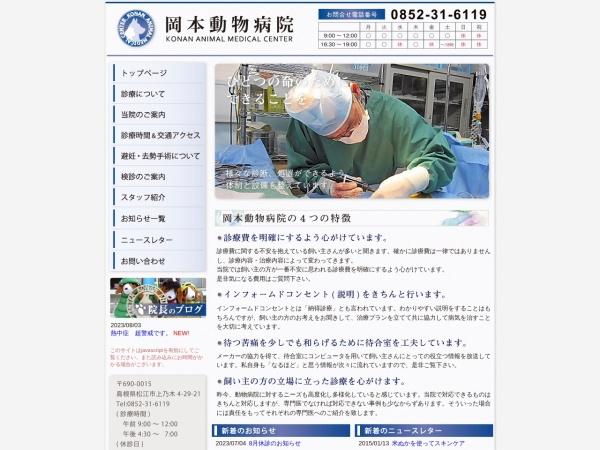 Screenshot of www.okamoto-vet.jp