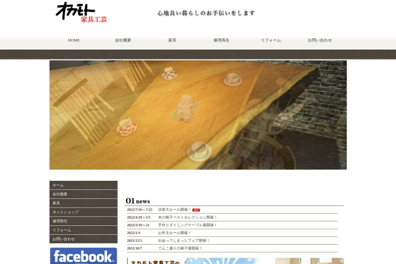 Screenshot of www.okamotokagu.com