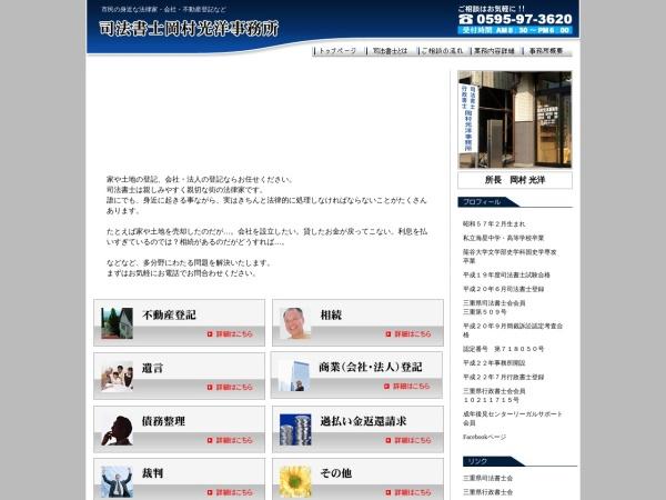 Screenshot of www.okamura-shiho.com