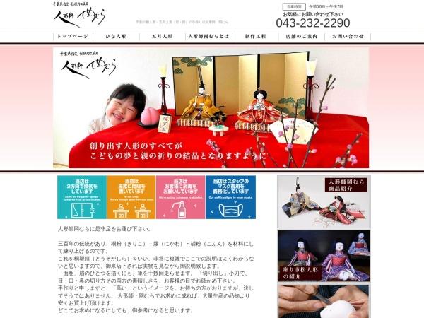 Screenshot of www.okamuradoll.com