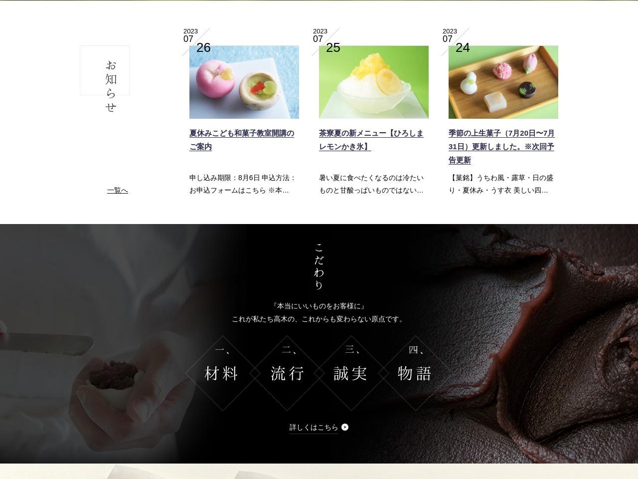 株式会社高木御菓子所/十日市本店