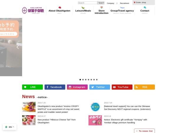 Screenshot of www.okashigoten.co.jp