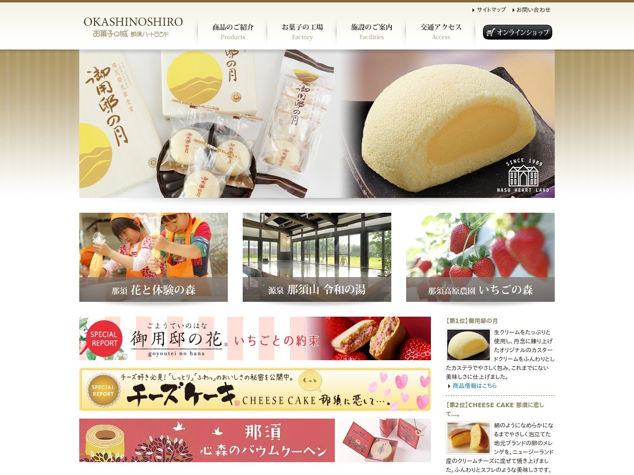 お菓子の城那須ハートランド