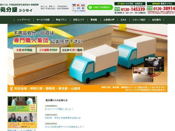 http://www.okatazuke.net