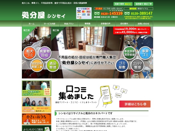 Screenshot of www.okatazuke.net