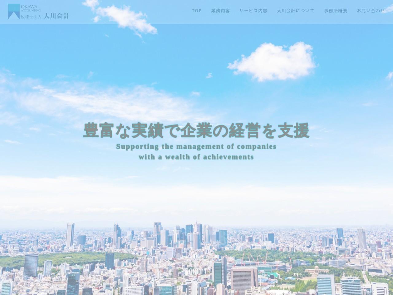大川会計(税理士法人)