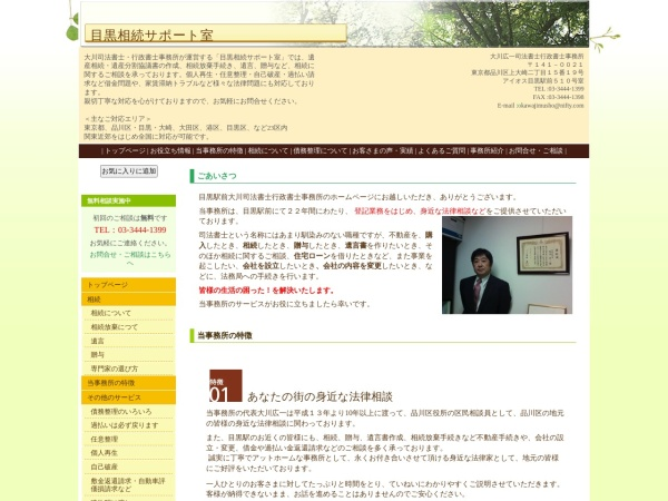 Screenshot of www.okawajimusho.com