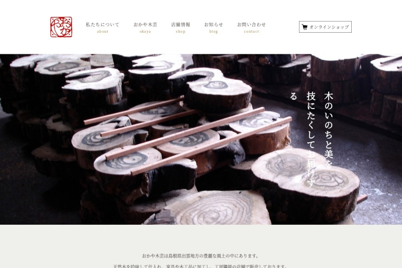 Screenshot of www.okaya.ne.jp