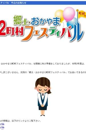 Screenshot of www.okayama-choson.jp
