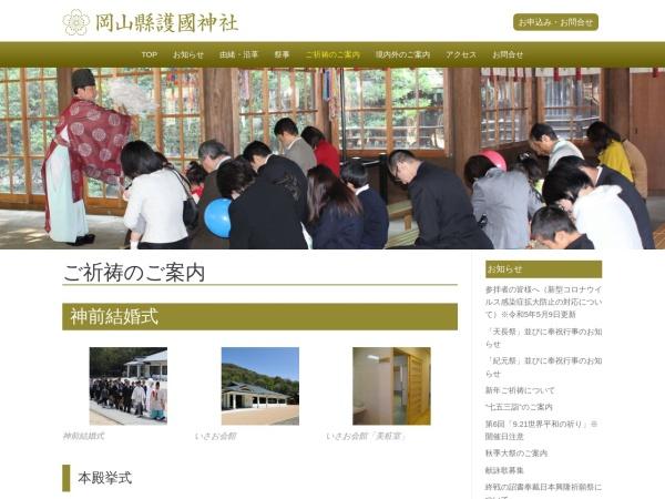 Screenshot of www.okayama-gokoku.jp
