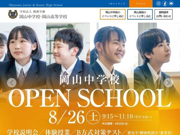 Screenshot of www.okayama-h.ed.jp