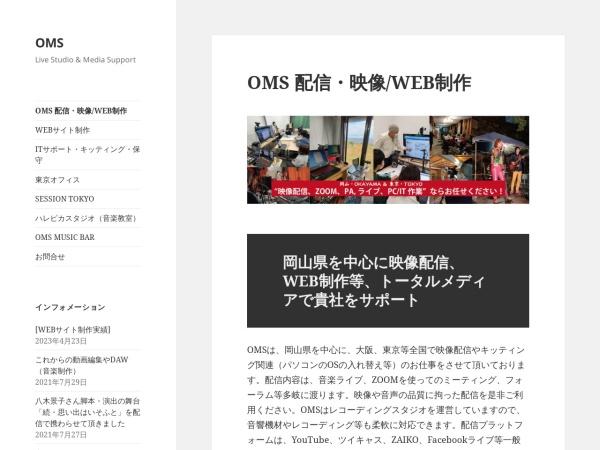 Screenshot of www.okayama-mediasupport.com