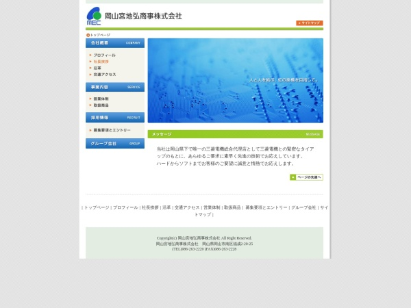 Screenshot of www.okayama-miyachi.co.jp