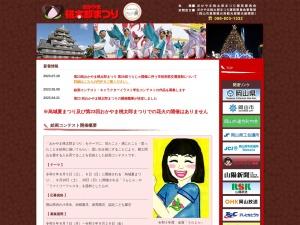 http://www.okayama-momotaro-fes.jp/