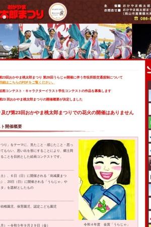 Screenshot of www.okayama-momotaro-fes.jp