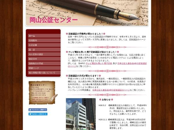 Screenshot of www.okayama-notary-center.com