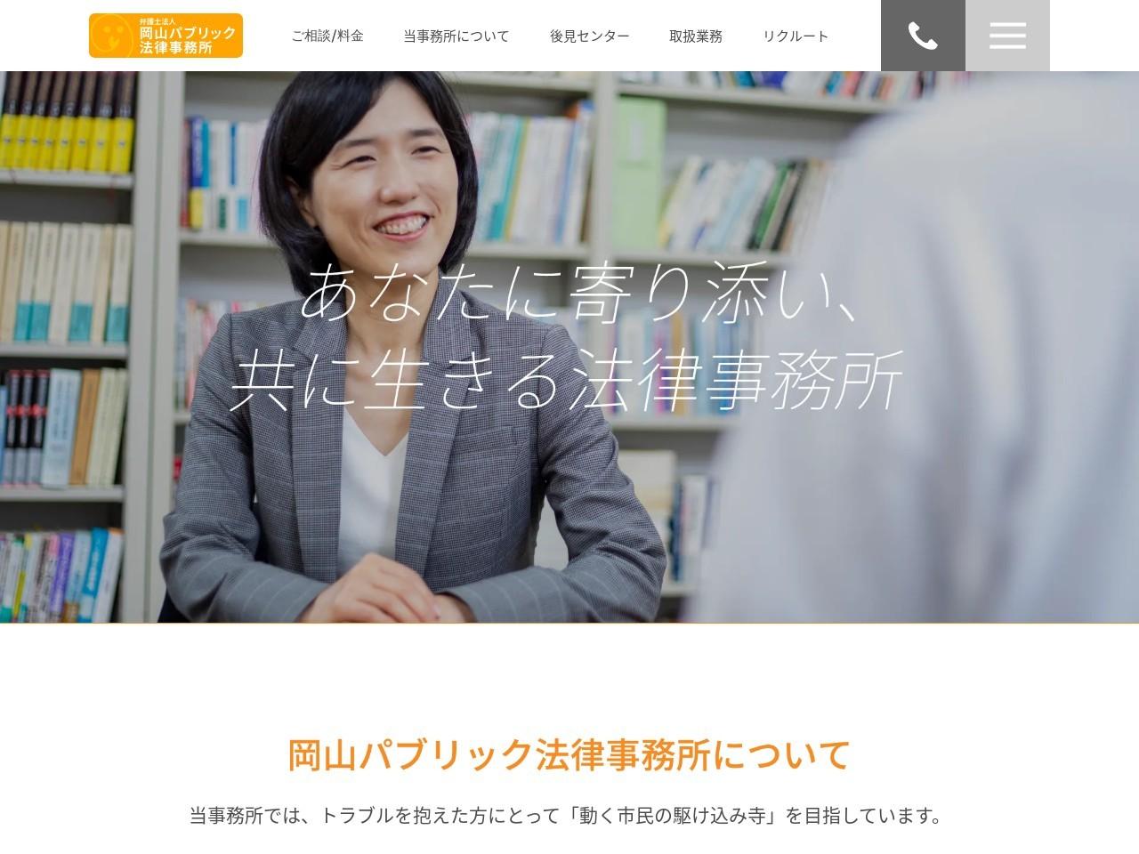 岡山パブリック法律事務所