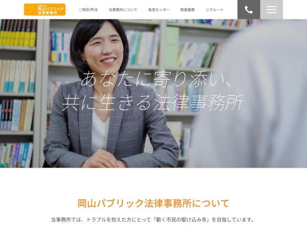 Screenshot of www.okayama-public-lo.jp