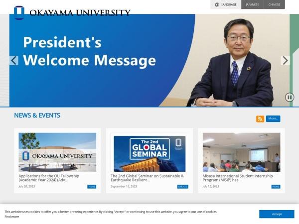 Screenshot of www.okayama-u.ac.jp