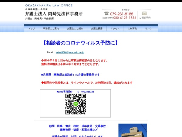 Screenshot of www.okazaki-lawoffice.jp
